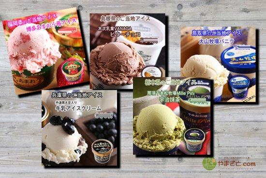 全国のホテルや旅館、民宿でご当地アイスを販売出来ます。。【画像2】