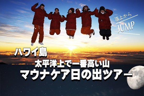 【旅】ハワイ島 太平洋上で一番高い山 マウナケアからのご来光!【画像1】