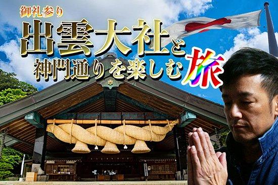【旅】出雲大社と神門通りを楽しむ【画像1】