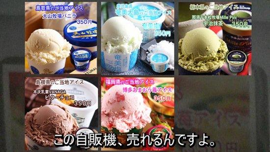 【珍百景】日本に2台だけ??ご当地アイスの自販機爆売!【画像5】