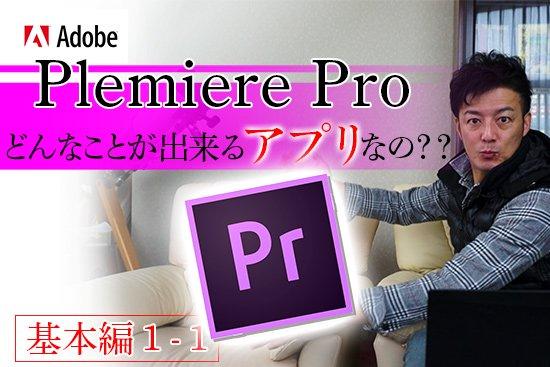 Premiere Pro ではこんなことが出来る!(基本編1-1)【画像1】