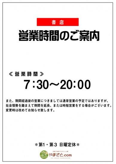 コロナウイルス対策による営業時間変更のお知らせ【画像5】
