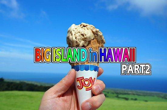 【旅】ハワイ島の聖地 太平洋上で一番高い「マウナケア」からのサンライズツアー【画像2】