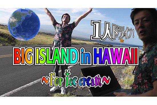 【旅】ハワイ島の聖地 太平洋上で一番高い「マウナケア」からのサンライズツアー【画像3】
