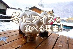 読み物 「冬にアイス」を食べる理由