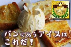 読み物 「パンにあう、アイス大賞」に選ばれたアイス!