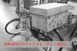 読み物 昭和30年代のアイスキャンディーは5円で売られてた!