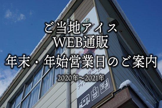 ◆WEB通販 年末年始営業日のご案内◆(2020〜2021)