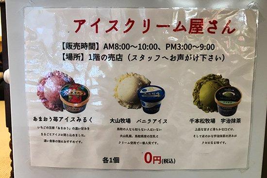小さなアイスクリーム屋さん【画像2】