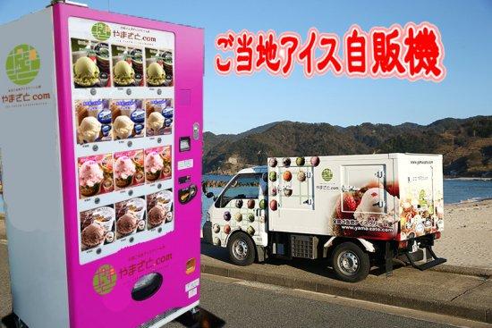 小さなアイスクリーム屋さん【画像6】