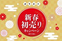 読み物 アイス屋の新春初売りキャンペーン