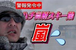 読み物 ハチ高原スキー場は嵐(警報発令中)
