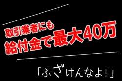 読み物 飲食店取引先にも給付金支給で最大40万円って「ふざけんなよ!」death!