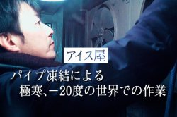 読み物 【大寒波】アイスの冷凍庫内のパイプが凍結!−20度の世界で霜取り作業