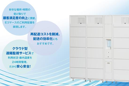 アイスなど「冷凍・冷蔵商品を非対面で受け渡し出来るロッカー」業界初!【画像3】