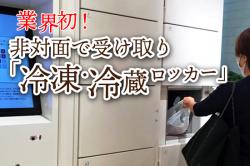 読み物 アイスなど「冷凍・冷蔵商品を非対面で受け渡し出来るロッカー」業界初!