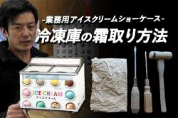 番外編 冷凍庫の霜取り方法でお困りではないですか??(アイスクリームショーケース)
