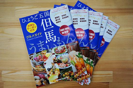 ひょうご五国グルメガイドブック発行!(掲載されました)【画像2】