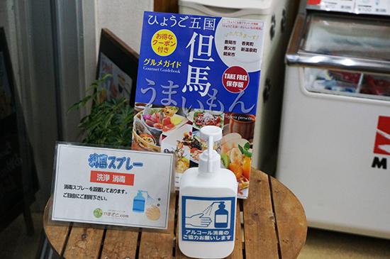 ひょうご五国グルメガイドブック発行!(掲載されました)【画像5】