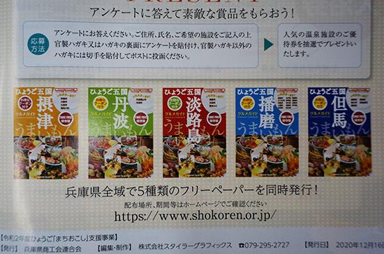 ひょうご五国グルメガイドブック発行!(掲載されました)【画像8】