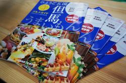 番外編 ひょうご五国グルメガイドブック発行!(掲載されました)