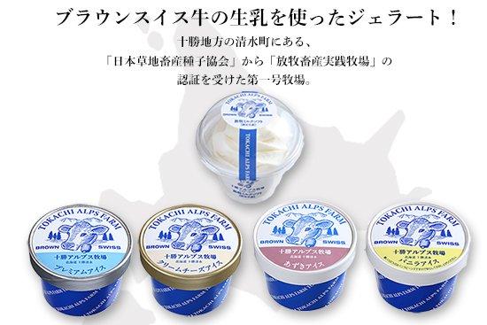 十勝アルプス牧場 クリームチーズアイス 【北海道】【画像3】