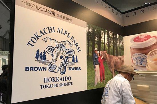 北海道 十勝アルプス牧場アイスのWEB販売開始!【画像2】