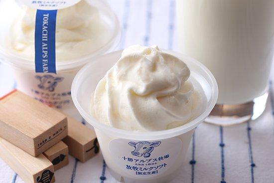 北海道 十勝アルプス牧場アイスのWEB販売開始!【画像11】