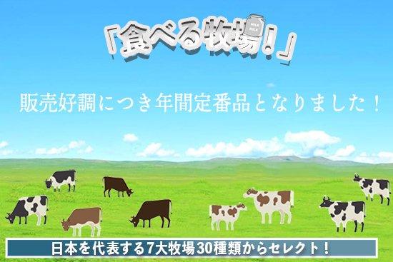 とことん「食べる牧場」アイスセット(期間限定)が年間定番品として継続販売決定!