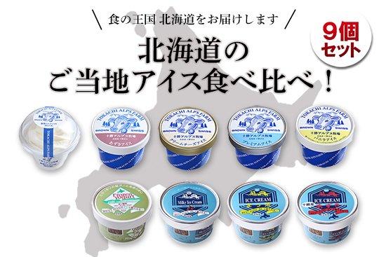 北海道のご当地アイスを食べ比べ!