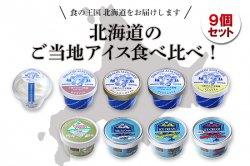 読み物 北海道のご当地アイスを食べ比べ!