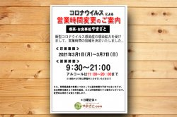 生産者_つじり 【福岡県】 緊急事態宣言解除による営業時間変更のお知らせ(2021年3月1日)
