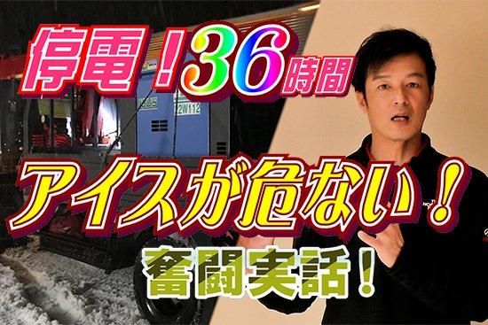 【災害】停電36時間!アイスが危ない(奮闘実話)【画像1】