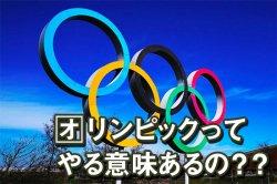読み物 「オリンピックやる意味あるの??」地方の商売人から物申す!