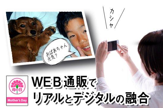[母の日」のWEB通販でアナログとデジタルの融合!