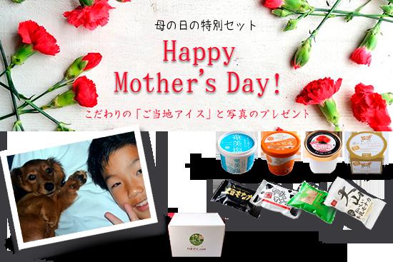 [母の日」のWEB通販でアナログとデジタルの融合!【画像2】
