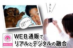 読み物 [母の日」のWEB通販でアナログとデジタルの融合!
