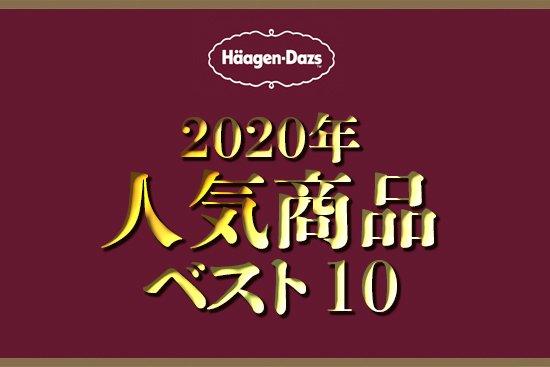 【ハーゲンダッツアイス】2020年人気商品ベスト10