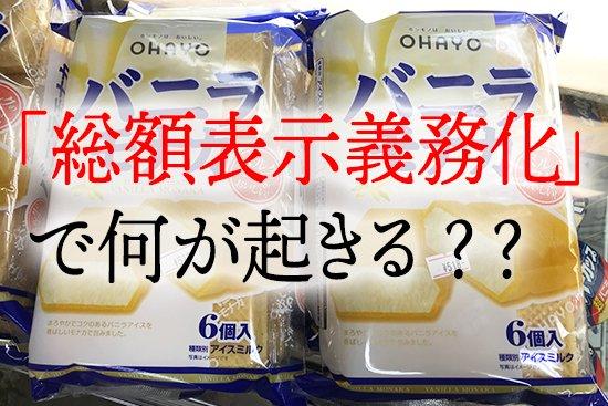 4月1日から消費税込みの総額表示が義務化!でアイス販売に影響あるの??