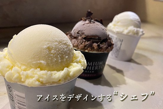 アイスクリームをデザインするシェフ!?
