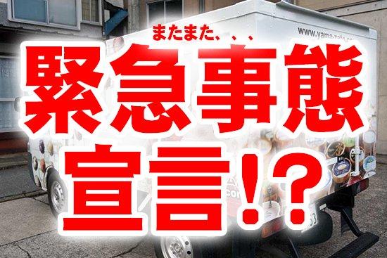 緊急事態宣言が出ようとしている兵庫県下のアイス業者の今!