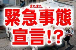 読み物 緊急事態宣言が出ようとしている兵庫県下のアイス業者の今!