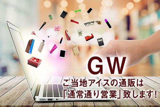 【GW】ご当地アイスのネット通販は「通常通り営業」
