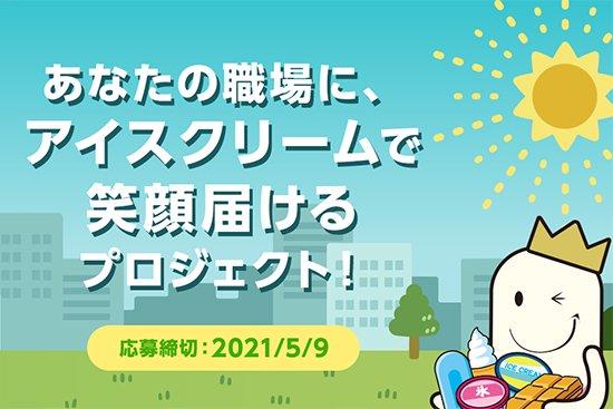 「5月9日アイスクリームの日」記念 〜あなたの職場にアイスクリーム詰合せプレゼント〜