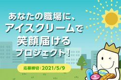 イメージ動画 「5月9日アイスクリームの日」記念 〜あなたの職場にアイスクリーム詰合せプレゼント〜