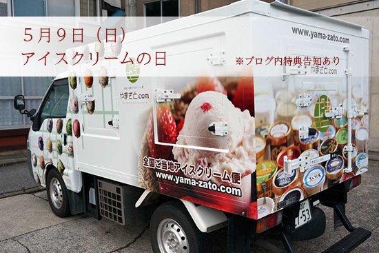 5月9日はアイスクリームの日。*ブログ特典あり