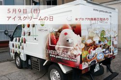 濃厚 バニラアイスクリーム 5月9日はアイスクリームの日。*ブログ特典あり