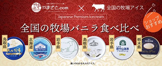 一番売れたアイスの食べ比べセット!THE BOKUJYO【画像8】