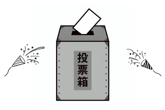 「父の日に清き一票!」〜出来るなら母を超えてみたい〜【画像2】
