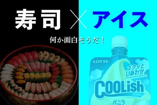 お寿司×アイス??